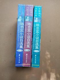 陈忠实小说自选集---长篇小说卷、中篇小说卷、短篇小说卷(全三册)