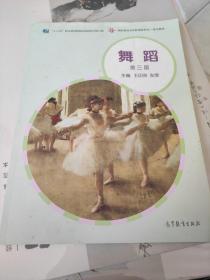 舞蹈(第三版)