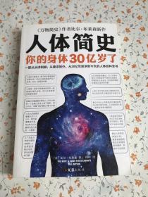 人体简史(你的身体30亿岁了!《万物简史》作者新书!一部从30亿年前讲到今天的人体百科全书!)