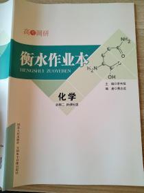 高考调研 衡水作业本 化学 必修二 新课标版 李书恒