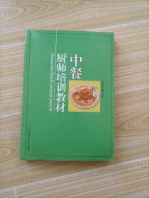 中餐厨师培训教材