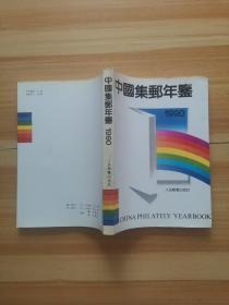 中国集邮年鉴.1990