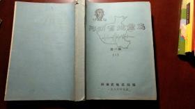 河南省地震志第一稿1