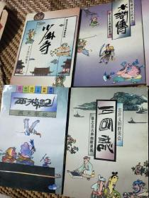 蔡志忠古典幽默漫画(白蛇传,水浒传,少林寺,三国志,西游记)五本