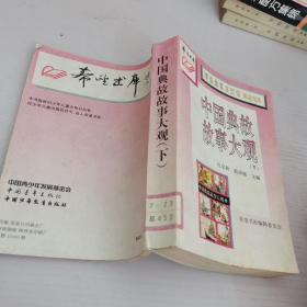 中国典故故事大观下册