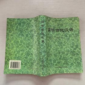 简明古代汉语