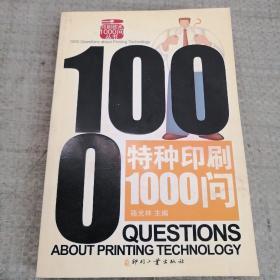 特种印刷1000问