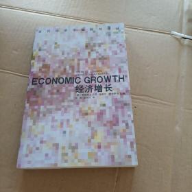 当代经济学教科书译丛:经济增长