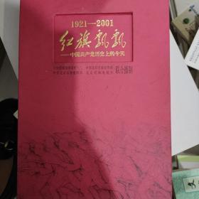 1921-2001红旗飘飘   DVD