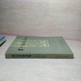古代汉语要略