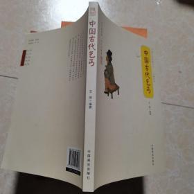 中国古代乞丐