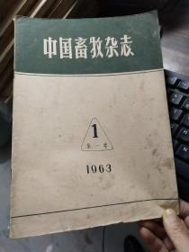 中国畜牧杂志 1963年创刊号