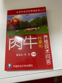 肉牛标准化养殖技术问答 【32层】