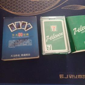 老扑克牌两副完整干净带包装盒合售(全天88星座扑克未使用过的+7-eleven扑克带塑料纸盒双重包装盒少见好品)