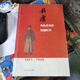 吴虞和他生活的民国时代