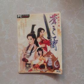 游戏光盘 轩辕剑外传AB-苍之涛-2CD 简体中文版