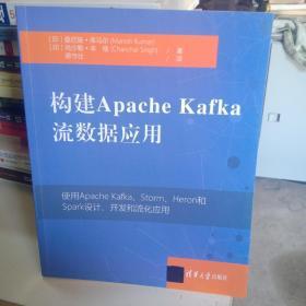 构建Apache Kafka流数据应用