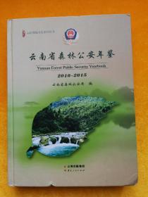 云南省森林公安年鉴 2010~2015