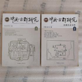 中国古都研究:古都大名专栏:2019年1.2期 总第36.37辑【两本合售】