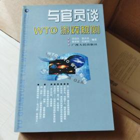 与官员谈WTO游戏规则