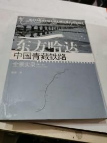 东方哈达-中国青藏铁路全景实录