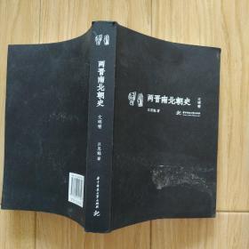 两晋南北朝史(文明卷)品相如图   包邮挂