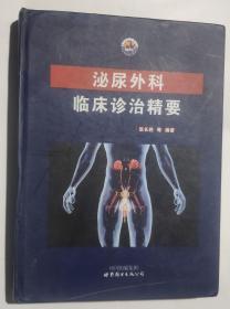 泌尿外科临床诊治精要