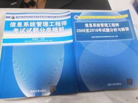 信息系统管理工程师2009至2016年试题分析与解答+ 信息系统管理工程师考试试题分类精解 /全国计算机技术与软件专业技术资格(水平)考试指定用书 两册合售