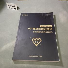 【上海公务员考试 VIP尊享班理论精讲【常识判断与综合分析能力