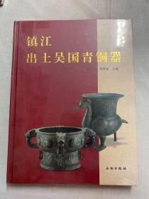 镇江出土吴国青铜器