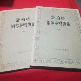 舒柏特钢琴奏鸣曲集(一二)两册合售