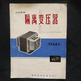 《隔离变压器》使用说明书 GB系列 国营苏州仪表元件厂 私藏 书品如图