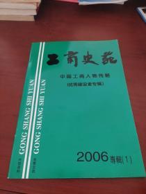 工商史苑——中国工商人物传略2006.1