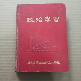 华东海军政治部老日记本(写满)