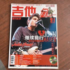 通俗歌曲现代乐手吉他2011年2月号(有光盘)