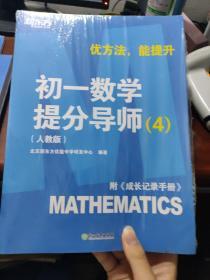 初一数学提分导师(4)