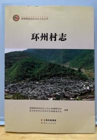 楚雄彝族自治州乡土志丛书  环州村志