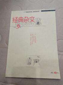 经典散文2012.9