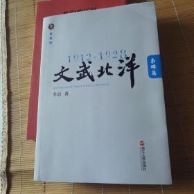 1912—1928:文武北洋•枭雄篇