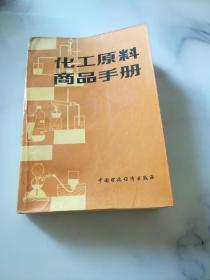 化工原料商品手册《59163》