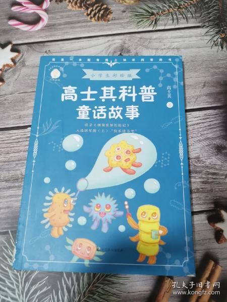 高士其科普童话故事(少年知道:通识教育彩绘版)