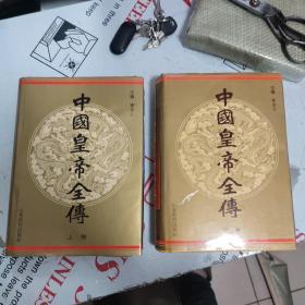 中国皇帝全传(上下册)