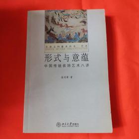 形式与意蕴:中国传统装饰艺术八讲签名