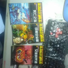 美国)矮脚鸡书系2.3.4册-少年魔幻惊险小说系列(印第安宝藏,死亡之岛.女巫的咒语)3本