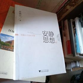 胡晓云自选论文集:安静思想