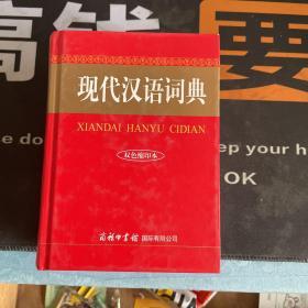 现代汉语词典(双色缩印本)