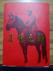 纪念父亲朱德诞辰110周年(24K金属邮票珍藏纪念册)编号:04887