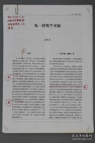 【著名古文献学专家 虞万里 寄《中国文化》亲笔校改《马一浮与竺可桢》珍贵原稿一部十五页】