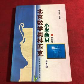 北京数学奥林匹克小学教材  三年级(修订版)