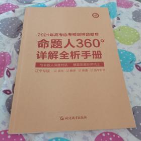 命题人360度详解全析手册(2021年)